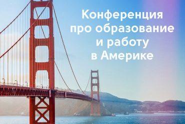 amconf_Pervaya_Konferentsia_Pro_Rabotu_I_Obrazovanie_V_Amerike_V_Vk